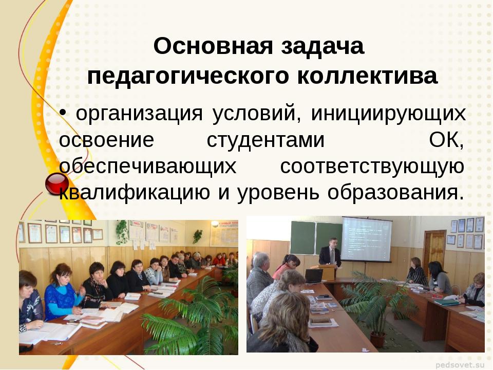 Основная задача педагогического коллектива организация условий, инициирующих...