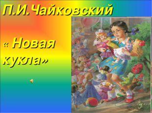 « Новая кукла» П.И.Чайковский