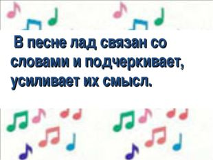 В песне лад связан со словами и подчеркивает, усиливает их смысл.
