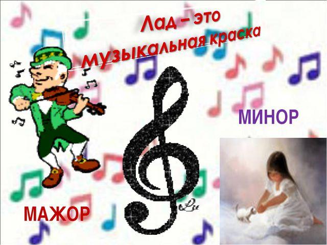 МАЖОР МИНОР