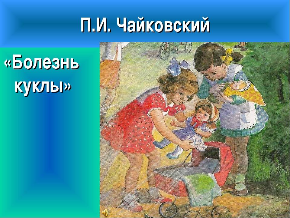 Картинка болезнь куклы для детей