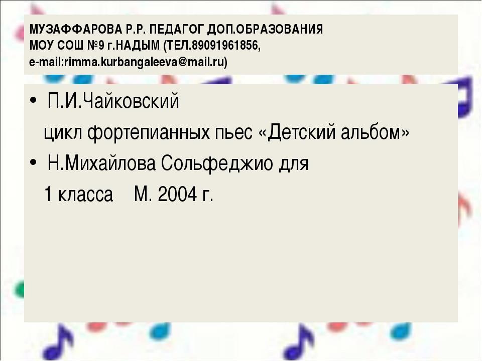 МУЗАФФАРОВА Р.Р. ПЕДАГОГ ДОП.ОБРАЗОВАНИЯ МОУ СОШ №9 г.НАДЫМ (ТЕЛ.89091961856,...
