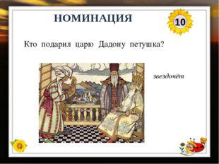 В шатёр Куда пригласила Шамаханская царица Дадона? 40 НОМИНАЦИЯ