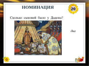 Шамаханскую царицу Что попросил мудрец у Данона за свою услугу? 50 НОМИНАЦИЯ