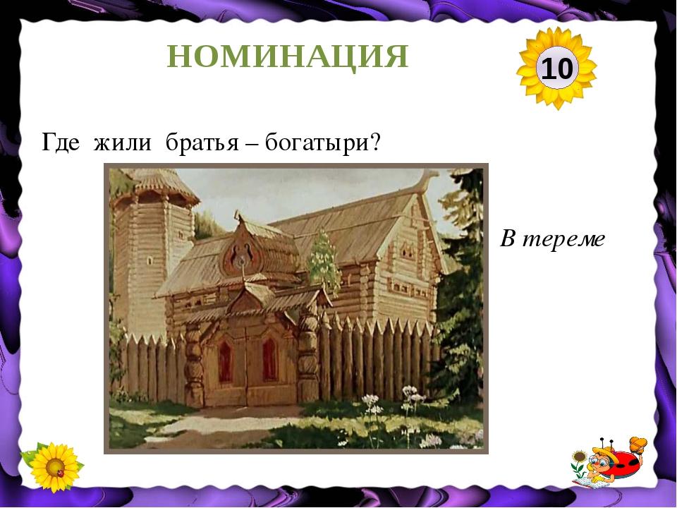 хрустальный В какой гроб положили братья царевну? 30 НОМИНАЦИЯ