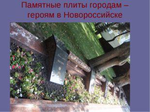 Памятные плиты городам – героям в Новороссийске