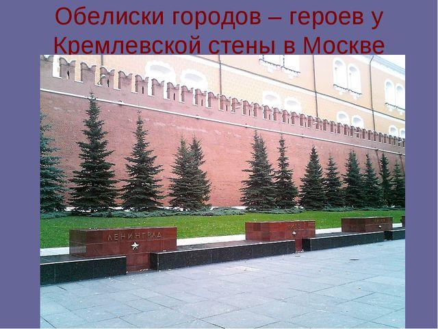 Обелиски городов – героев у Кремлевской стены в Москве