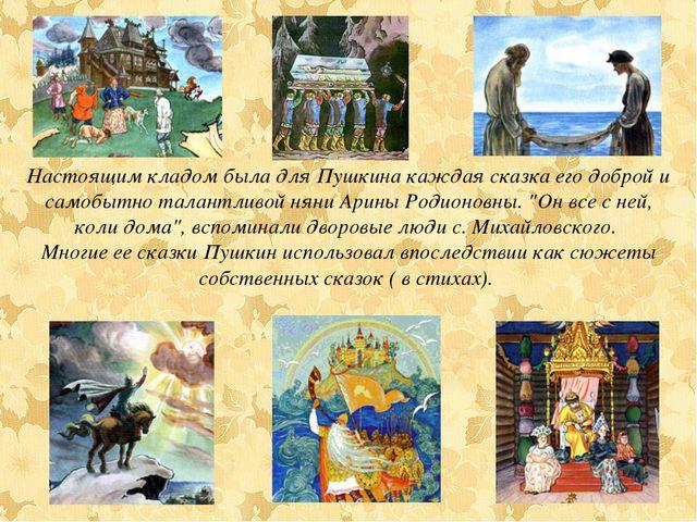 Настоящим кладом была для Пушкина каждая сказка его доброй и самобытно талант...