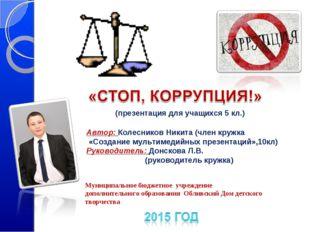 Автор: Колесников Никита (член кружка «Создание мультимедийных презентаций»,1
