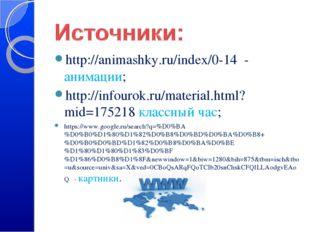 http://animashky.ru/index/0-14 - анимации; http://infourok.ru/material.html?m