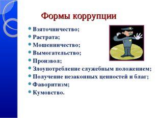 Формы коррупции Взяточничество; Растрата; Мошенничество; Вымогательство; Прои