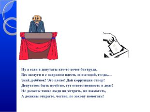 Ну а если в депутаты кто-то хочет без труда, Без заслуги и с нахрапом влезть