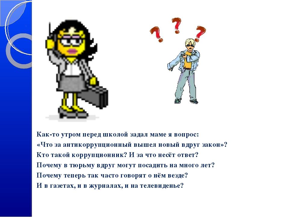 Как-то утром перед школой задал маме я вопрос: «Что за антикоррупционный выше...