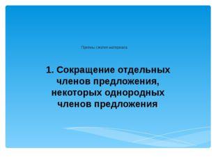 Приёмы сжатия материала. 1. Сокращение отдельных членов предложения, некотор