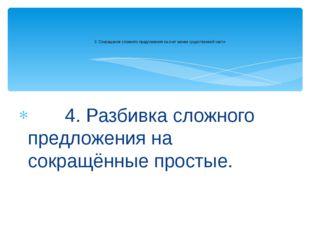 4. Разбивка сложного предложения на сокращённые простые. 3. Сокращение сложн