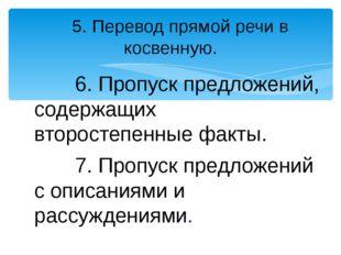 6. Пропуск предложений, содержащих второстепенные факты. 7. Пропуск предложе