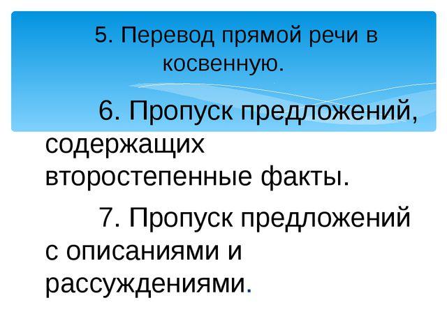 6. Пропуск предложений, содержащих второстепенные факты. 7. Пропуск предложе...