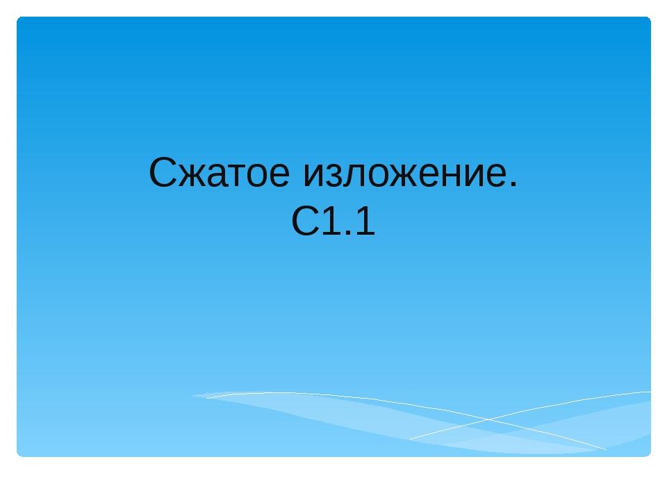 Сжатое изложение. С1.1
