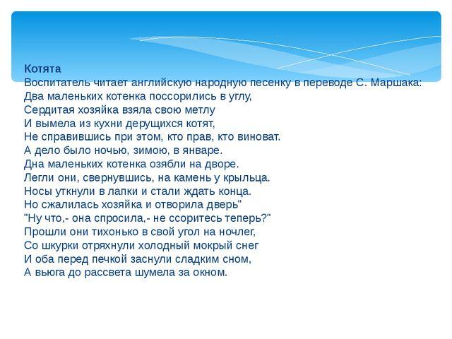 Котята Воспитатель читает английскую народную песенку в переводе С. Маршака:...