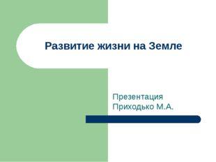 Развитие жизни на Земле Презентация Приходько М.А.