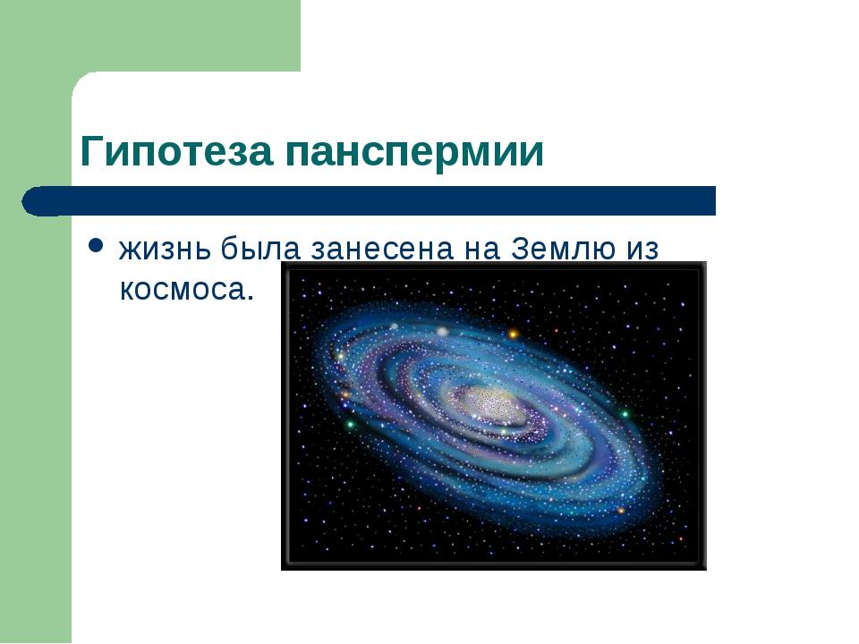 Гипотеза панспермии жизнь была занесена на Землю из космоса.