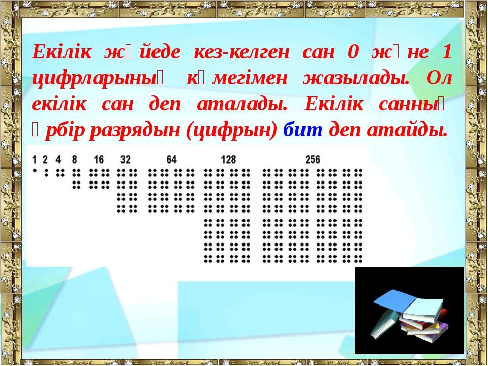 Екілік жүйеде кез-келген сан 0 және 1 цифрларының көмегімен жазылады. Ол екіл...
