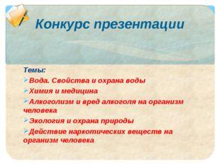 Темы: Вода. Свойства и охрана воды Химия и медицина Алкоголизм и вред алкогол