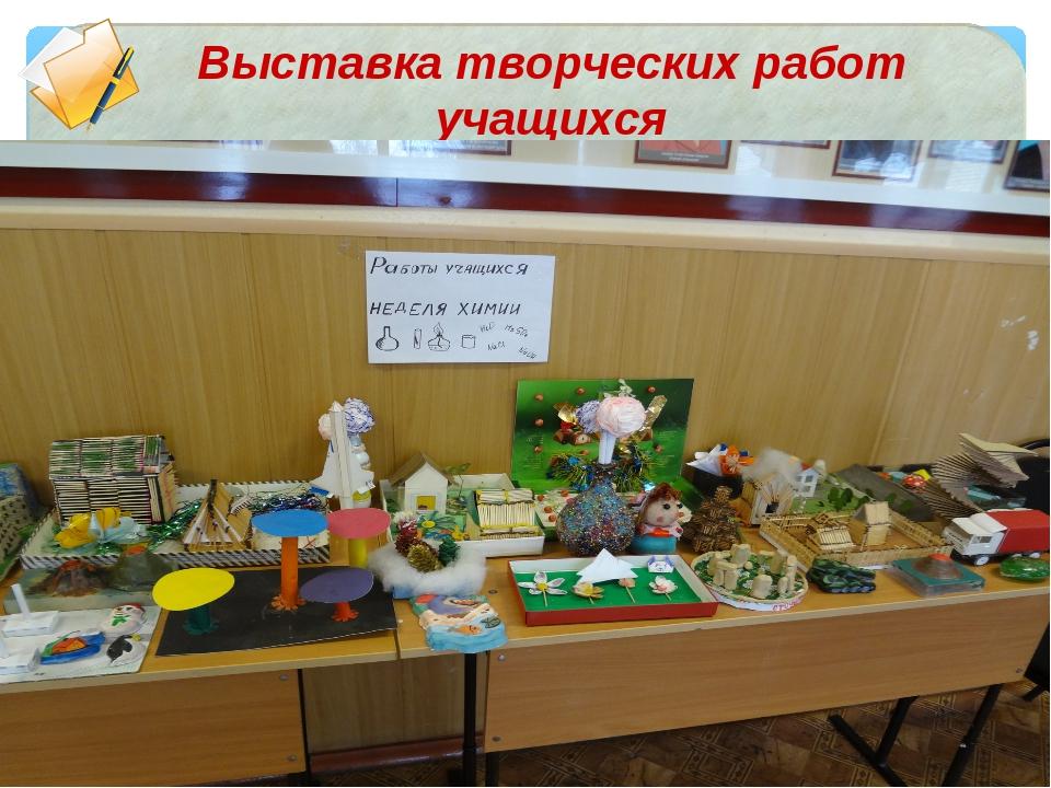 Выставка творческих работ учащихся