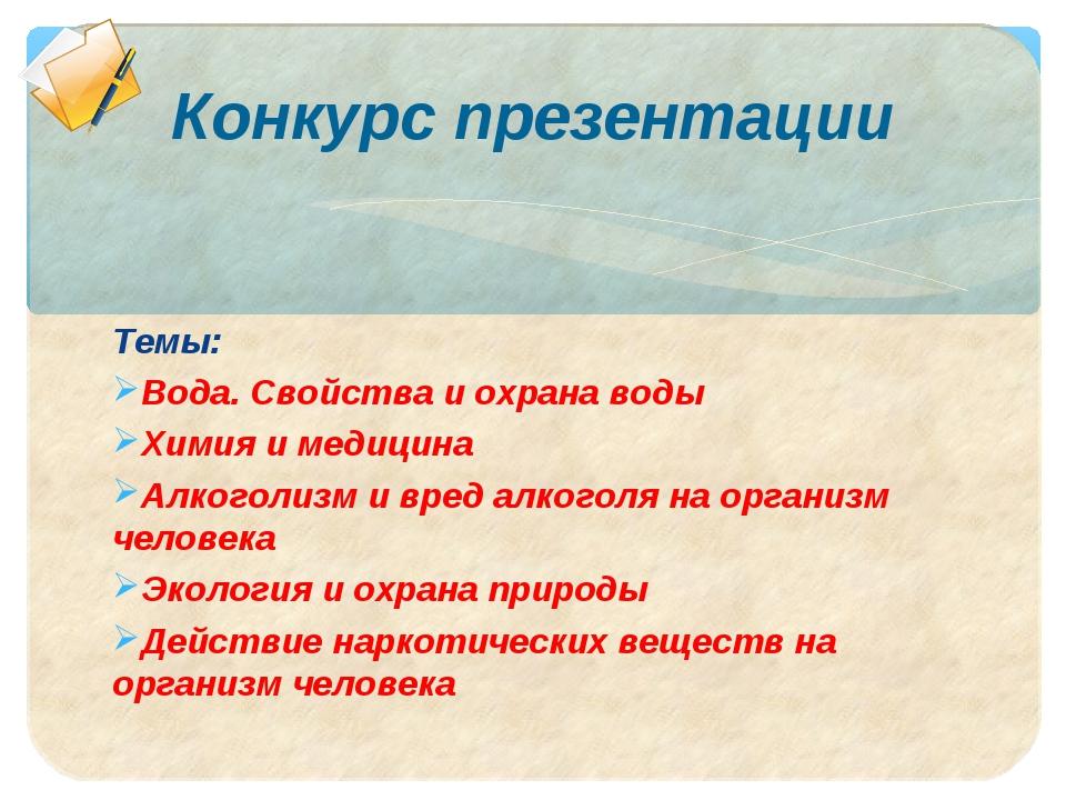 Темы: Вода. Свойства и охрана воды Химия и медицина Алкоголизм и вред алкогол...