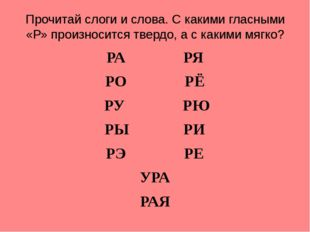 Прочитай слоги и слова. С какими гласными «Р» произносится твердо, а с какими
