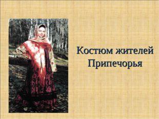 Костюм жителей Припечорья