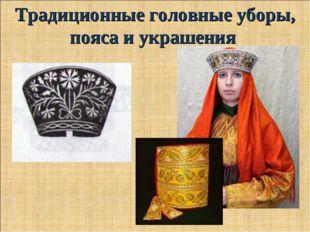 Традиционные головные уборы, пояса и украшения