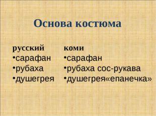 Основа костюма русский сарафан рубаха душегрея коми сарафан рубаха сос-рукава