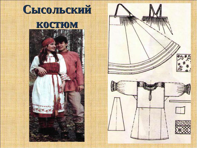 Сысольский костюм