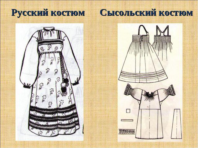 Русский костюм Сысольский костюм