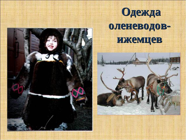 Одежда оленеводов-ижемцев