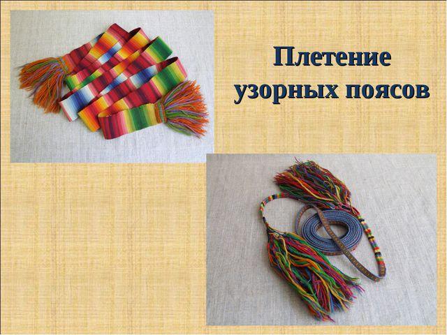 Плетение узорных поясов