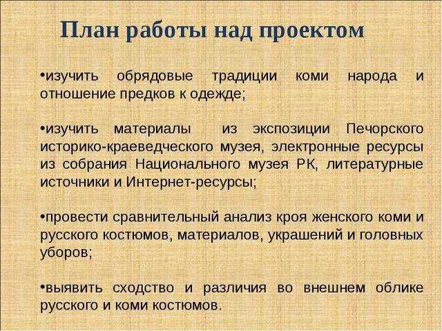 План работы над проектом изучить обрядовые традиции коми народа и отношение п...