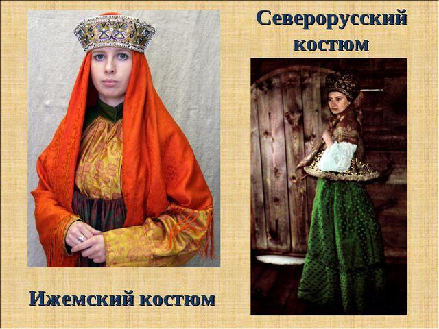 Северорусский костюм Ижемский костюм