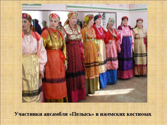 Участники ансамбля «Пелысь» в ижемских костюмах