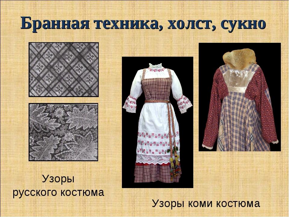 Бранная техника, холст, сукно Узоры русского костюма Узоры коми костюма