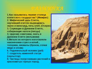РАЗМИНКА 1.Как называлась первая столица египетского государства? (Мемфис) 2.