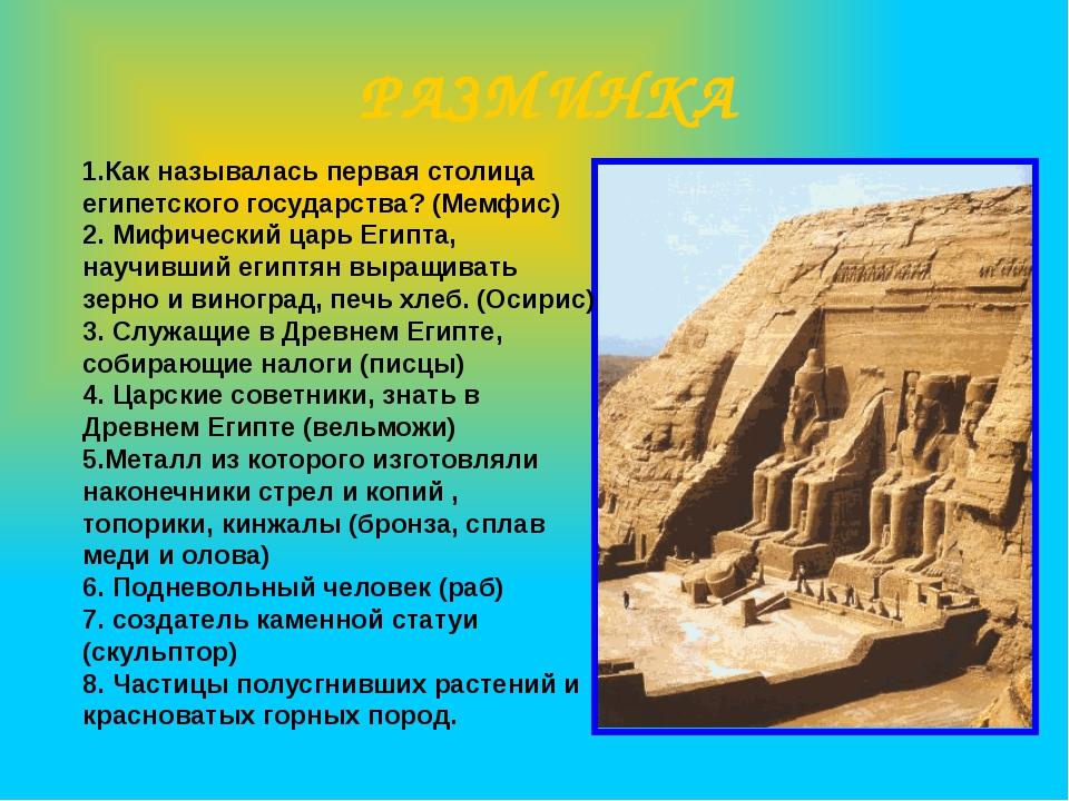 РАЗМИНКА 1.Как называлась первая столица египетского государства? (Мемфис) 2....