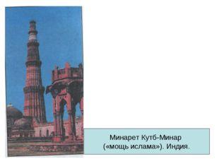 Минарет Кутб-Минар («мощь ислама»). Индия.