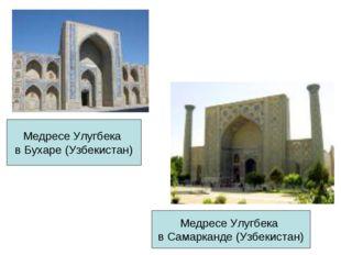 Медресе Улугбека в Самарканде (Узбекистан) Медресе Улугбека в Бухаре (Узбекис