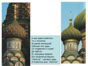 А как храм освятили, То с посохом, В шапке монашьей, Обошел его царь - От под