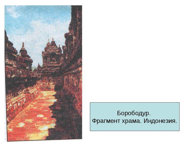 Борободур. Фрагмент храма. Индонезия.