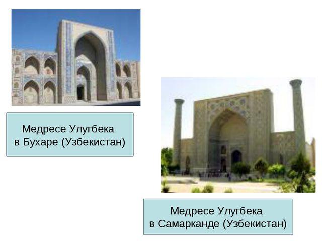 Медресе Улугбека в Самарканде (Узбекистан) Медресе Улугбека в Бухаре (Узбекис...