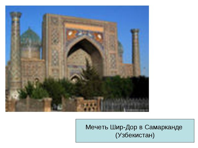 Мечеть Шир-Дор в Самарканде (Узбекистан)