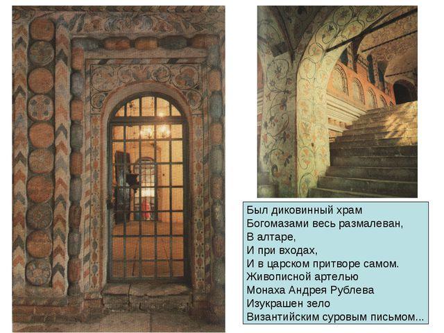 Был диковинный храм Богомазами весь размалеван, В алтаре, И при входах, И в ц...